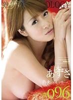 「熟女の口はもっと嘘をつく。」 熟雌女anthology #096 眞木あずさ