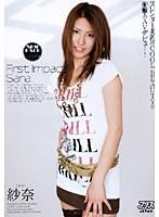 First Impact Sana 紗奈