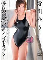 憧れの競泳水着インストラクター 愛川みう