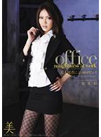美人秘書にぶっかけたい! 松生彩