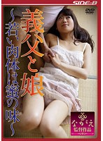 義父と娘 ~若い肉体は蜜の味~ 木崎実花