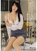 僕だけの女教師ペット特別版 教え子の性欲のはけ口にされている私… 西野翔