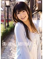 僕の彼女は緒川りお-彼氏目線で2人きりの温泉旅行-