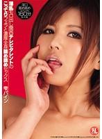 淫乱モロ出し関西テレビタレントのこってりフェラと濃厚全身舐め舐めセックス 雫パイン