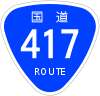100px-Japanese_National_Route_Sign_0417.jpg