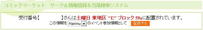 3日目 土曜日 東 E-59a