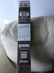 CIMG3600 のコピー