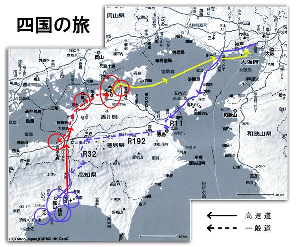 01・四国の旅ルート図