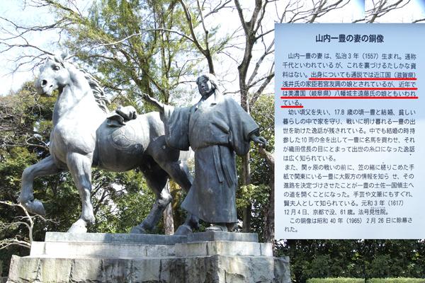 13・山内一豊の妻(千代)