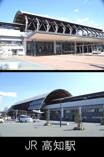 15・JR高知駅