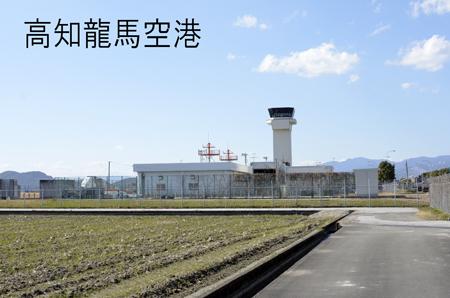 17・高知龍馬空港