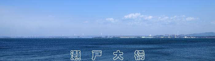 15・瀬戸大橋