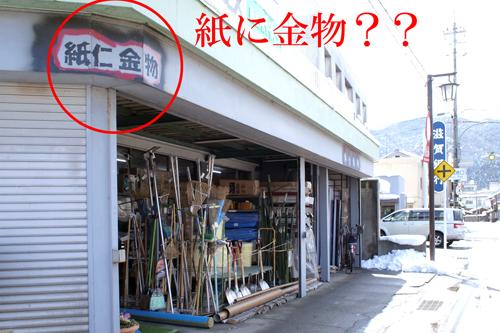 13・金物店