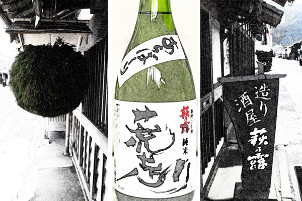 23・新酒:荒走