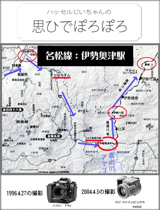 01・名松線図