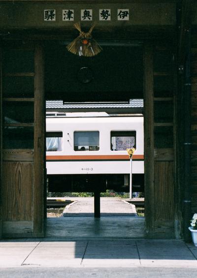 13・伊勢奥津:旧駅舎
