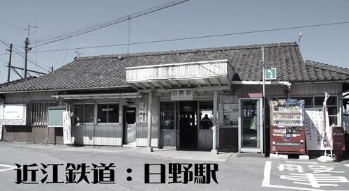 01・日野駅