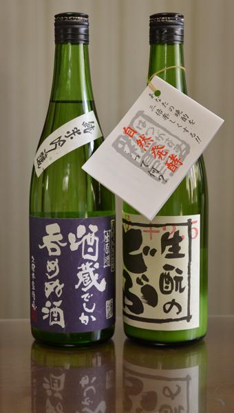 25・生原酒