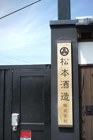 14・松本酒造