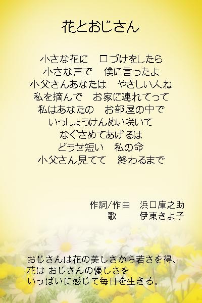 12・花とおじさん