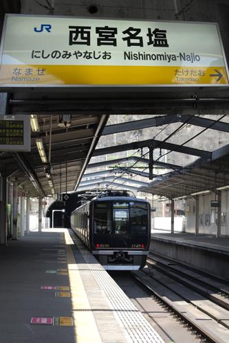 01・西宮名塩駅
