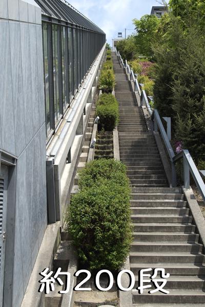 06・階段は約200段