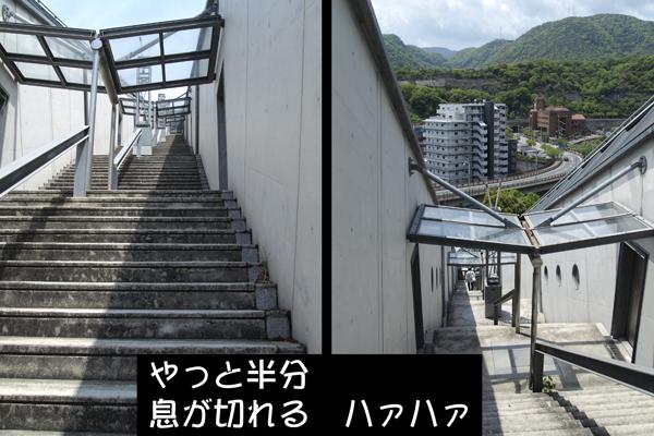 07・階段を上りました