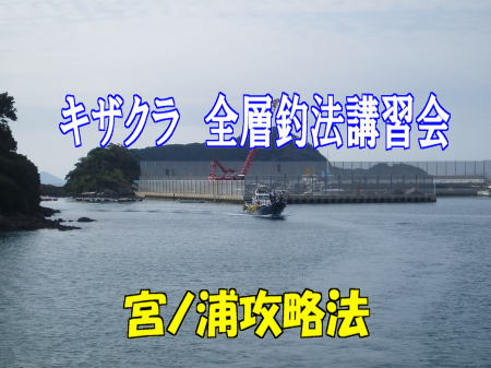 H19キザクラ講習(TOP)