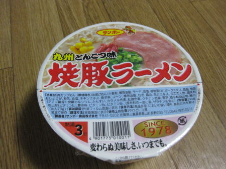 焼豚ラーメン