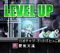 level up 58