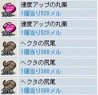 hokyu- shop