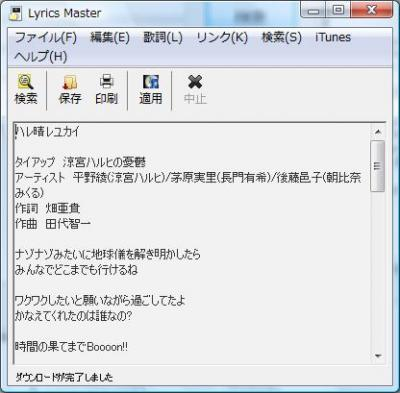 Lyrics Master14