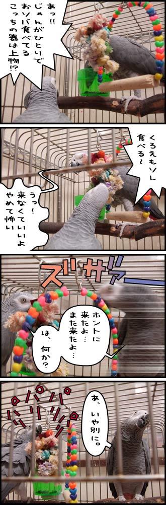 じゃんくろ劇場No.02