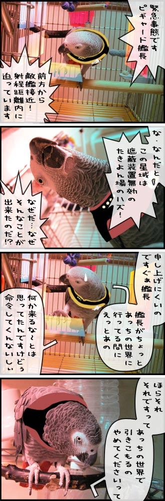 じゃんくろ劇場-No.22