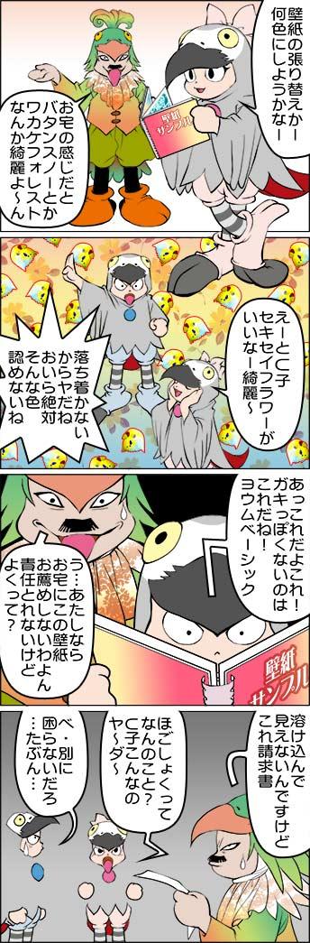 よの字とC子-No.02