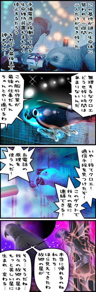 じゃんくろ劇場-No.25