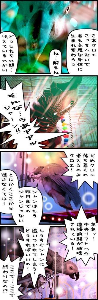 じゃんくろ劇場-No.29