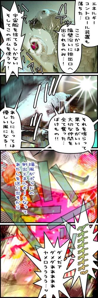じゃんくろ劇場-No.30
