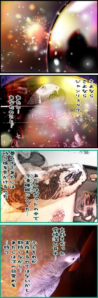じゃんくろ劇場-No.31
