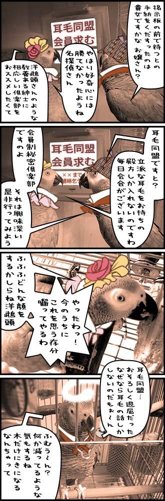じゃんくろ劇場-No.32