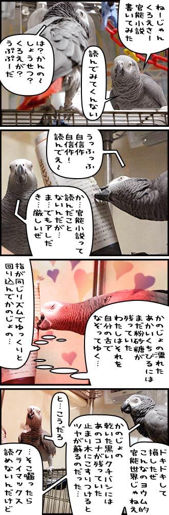じゃんくろ劇場-No.33