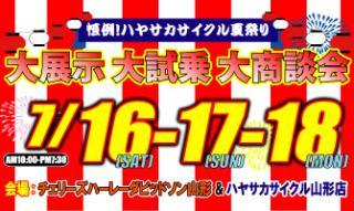 yamagata_natbana.jpg