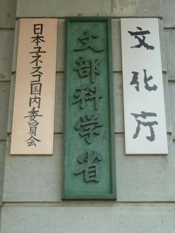 23_kasumigaseki_monbukagakusyo_1