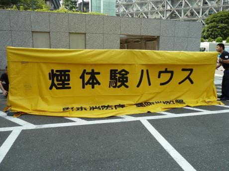 23_kasumigaseki_syoboutyo_1