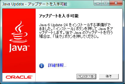 Java6Update24_1