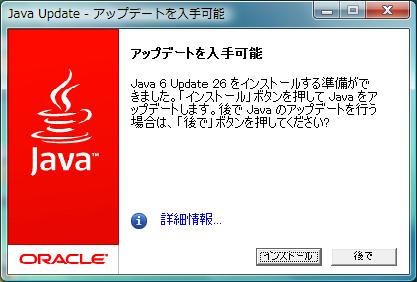 Java6Update26_1