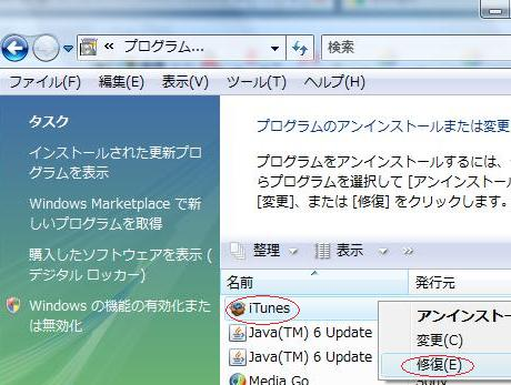 iTunes_Japanese_04