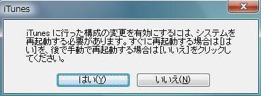 iTunes_Japanese_06