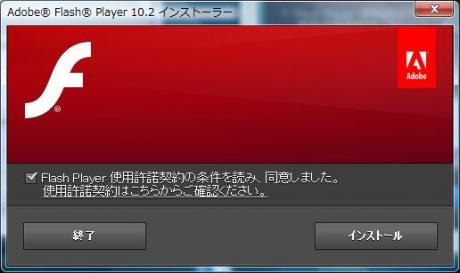 update_flash_player_10_2_152_32_2