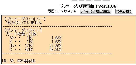 履歴27-2
